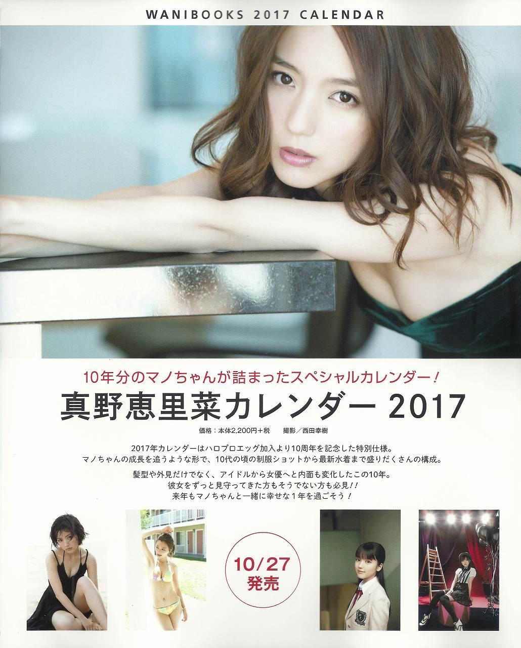 真野恵里菜カレンダー 2017の広告