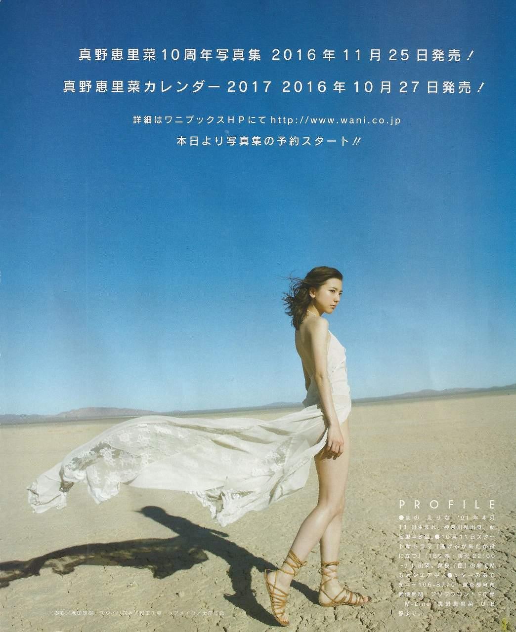 真野恵里菜カレンダー 2017画像