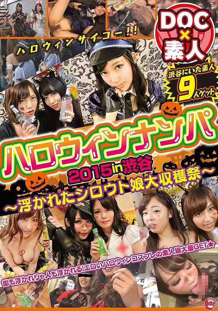 AV「ハロウィンナンパ2015in渋谷 ?浮かれたシロウト娘大収穫祭?」パッケージ写真