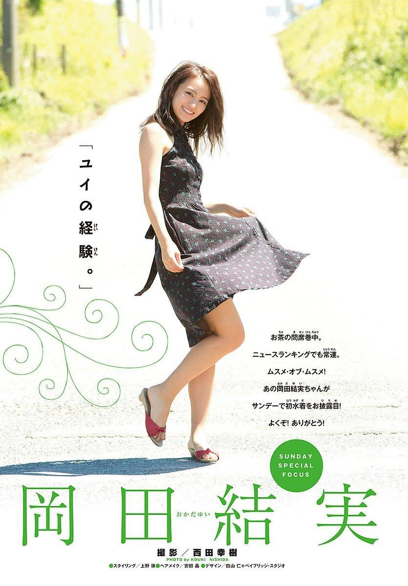 「週刊少年サンデー 2016年48号(2016年10月26日発売)」岡田結実のグラビア