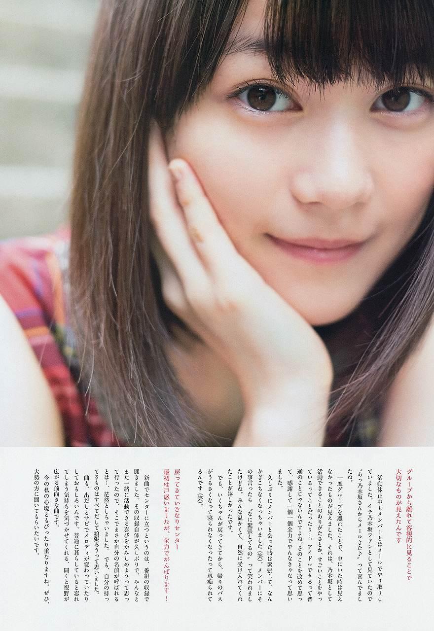 「ビッグコミック スピリッツ 2014年 10/13号」生田絵梨花のグラビア
