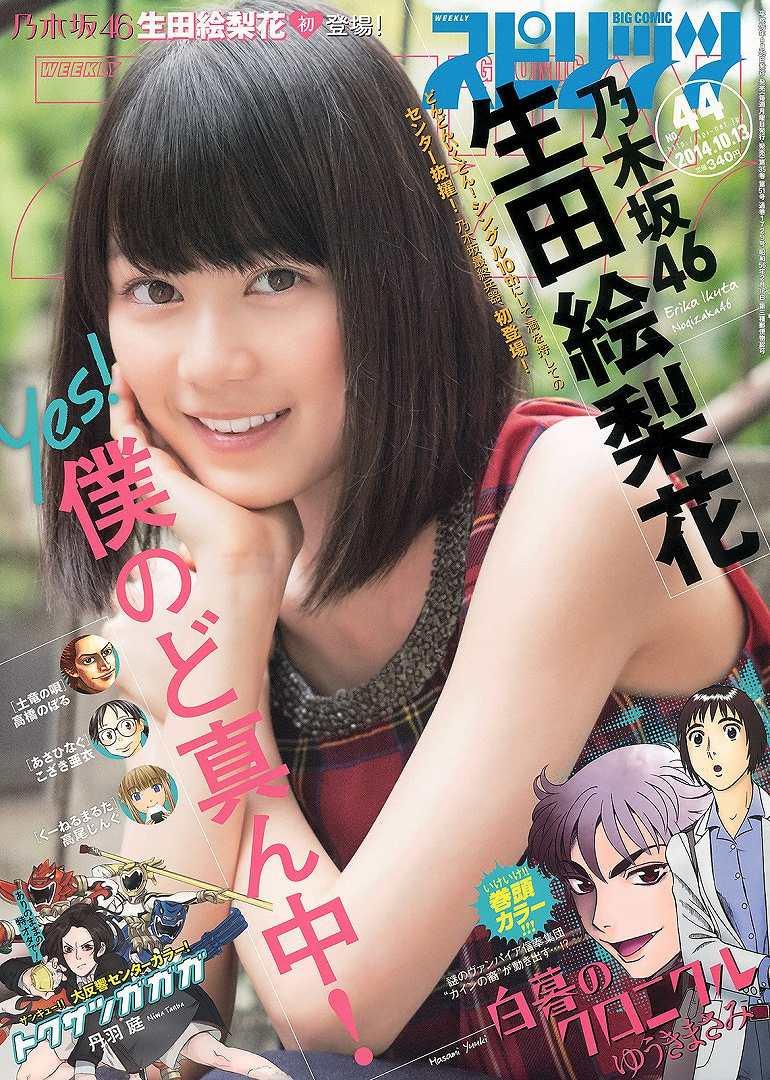 「ビッグコミック スピリッツ 2014年 10/13号」表紙の生田絵梨花