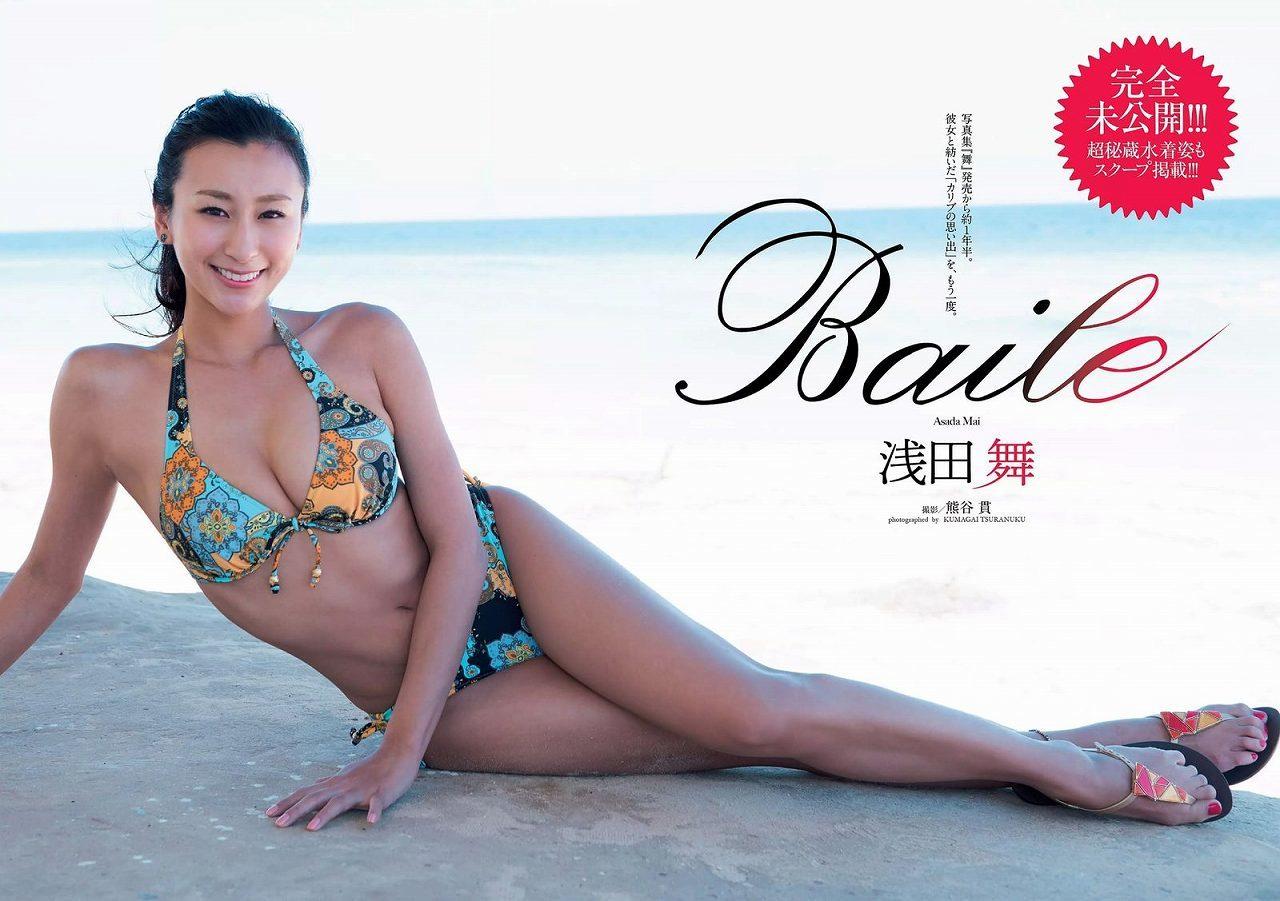 「週刊プレイボーイ 2016 No.46」浅田舞の水着グラビア