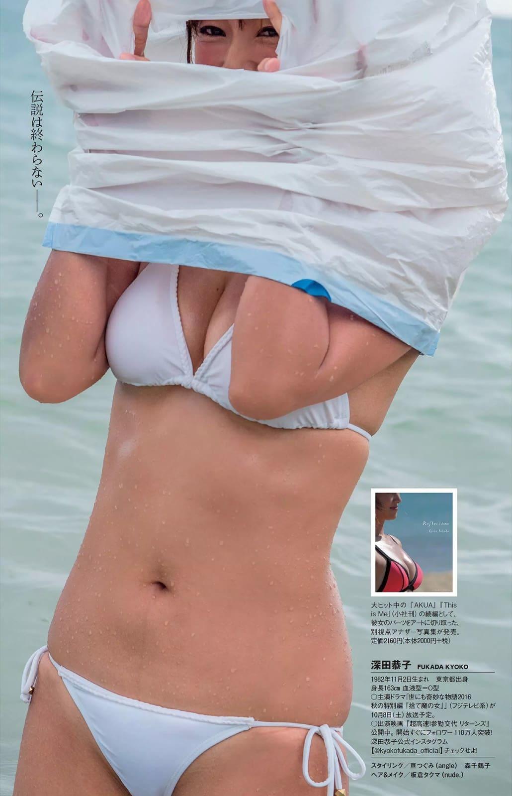 「週刊プレイボーイ 2016 No.42」深田恭子の水着グラビア