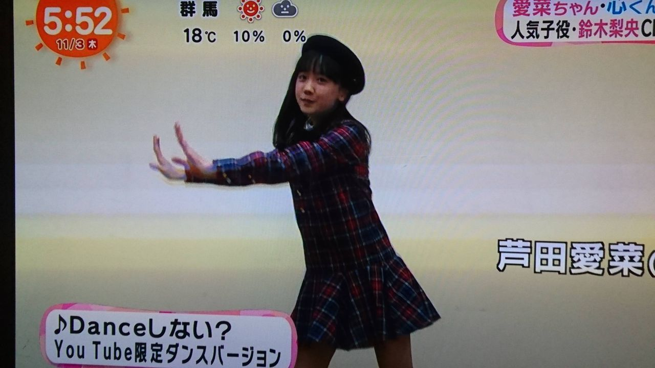 ミニスカートを履いて踊る12歳になった芦田愛菜ちゃん