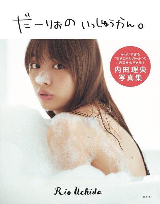 内田理央の写真集「だーりおのいっしゅうかん。」表紙