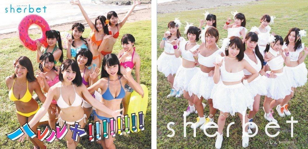 橋本梨菜が属するダンスボーカルユニット「sherbet」