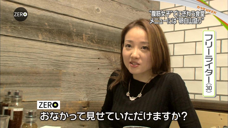 日テレ「NEWS ZERO」のインタビューに答える腹筋女子