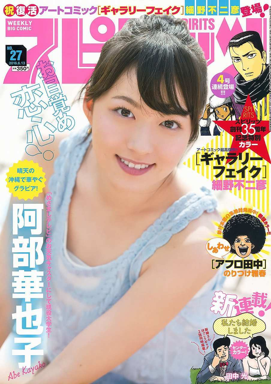 「週刊ビッグコミックスピリッツ 2016年27号」表紙の阿部華也子