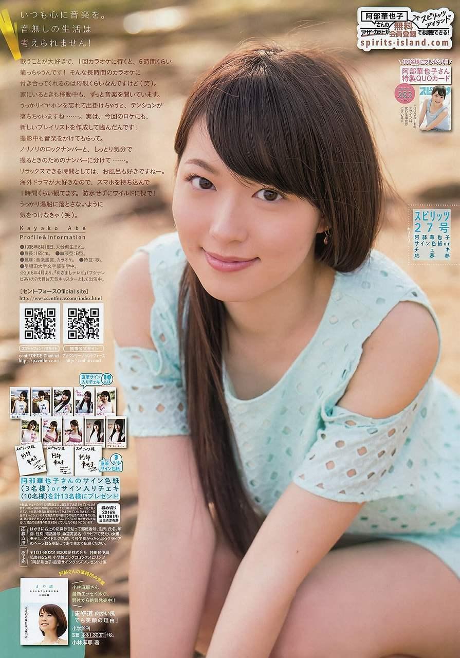 「週刊ビッグコミックスピリッツ 2016年27号」阿部華也子の着衣グラビア