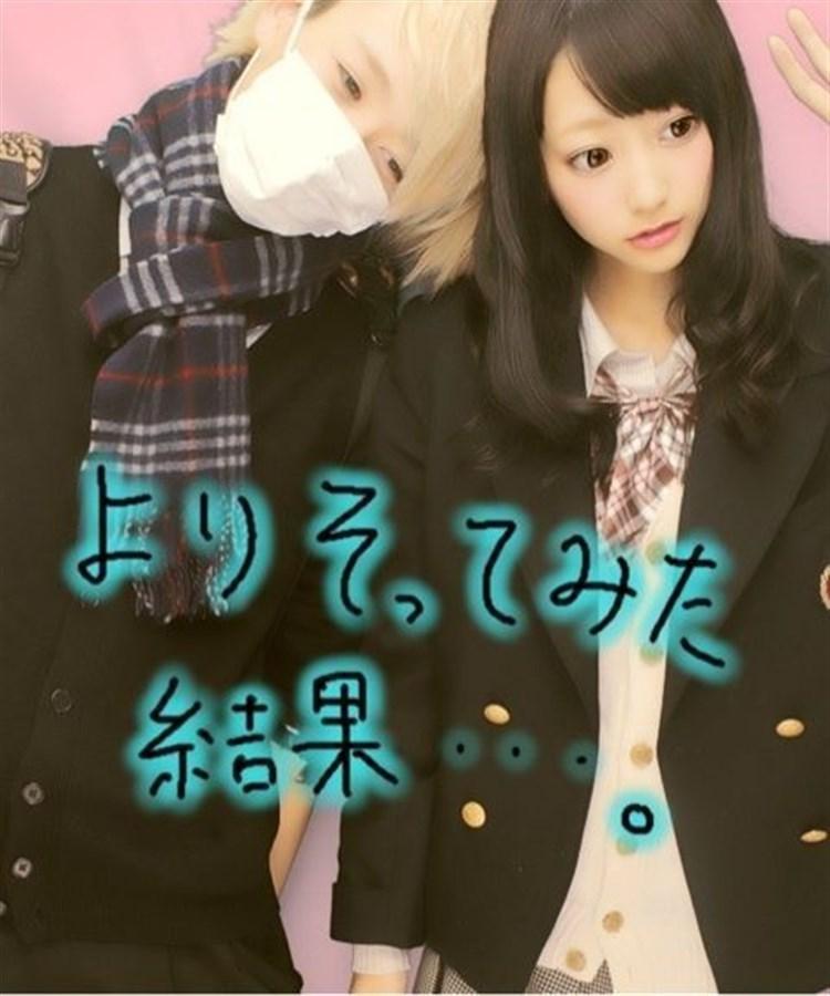 武田玲奈と彼氏のツーショットプリクラ