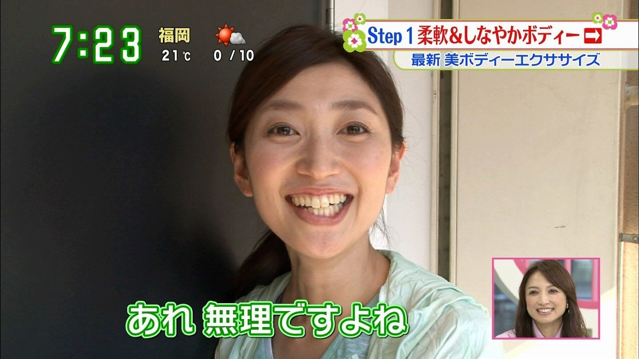 日テレ「ズームイン!!サタデー」で最新美ボディーエクササイズをリポートする女子アナ(望月理恵)