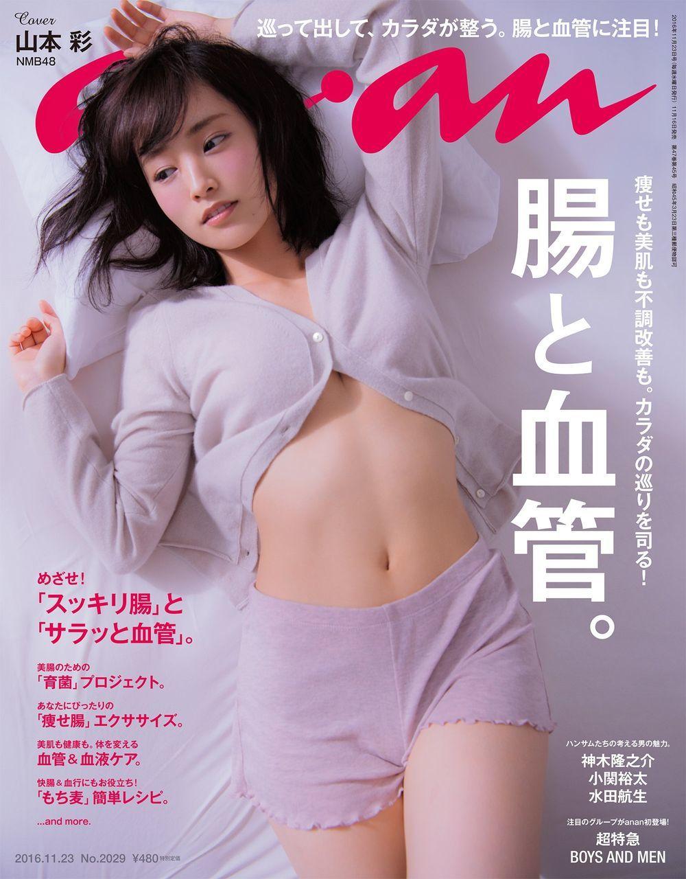 「anan (アンアン) 2016年 11月22日号」表紙の山本彩(腸と血管)