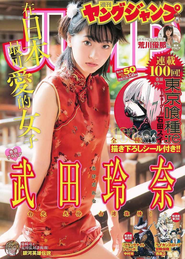「ヤングジャンプ 2016年 11/24 号」表紙の武田玲奈