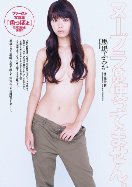 「週刊プレイボーイ 2016年 48号」馬場ふみかの髪ブラグラビア