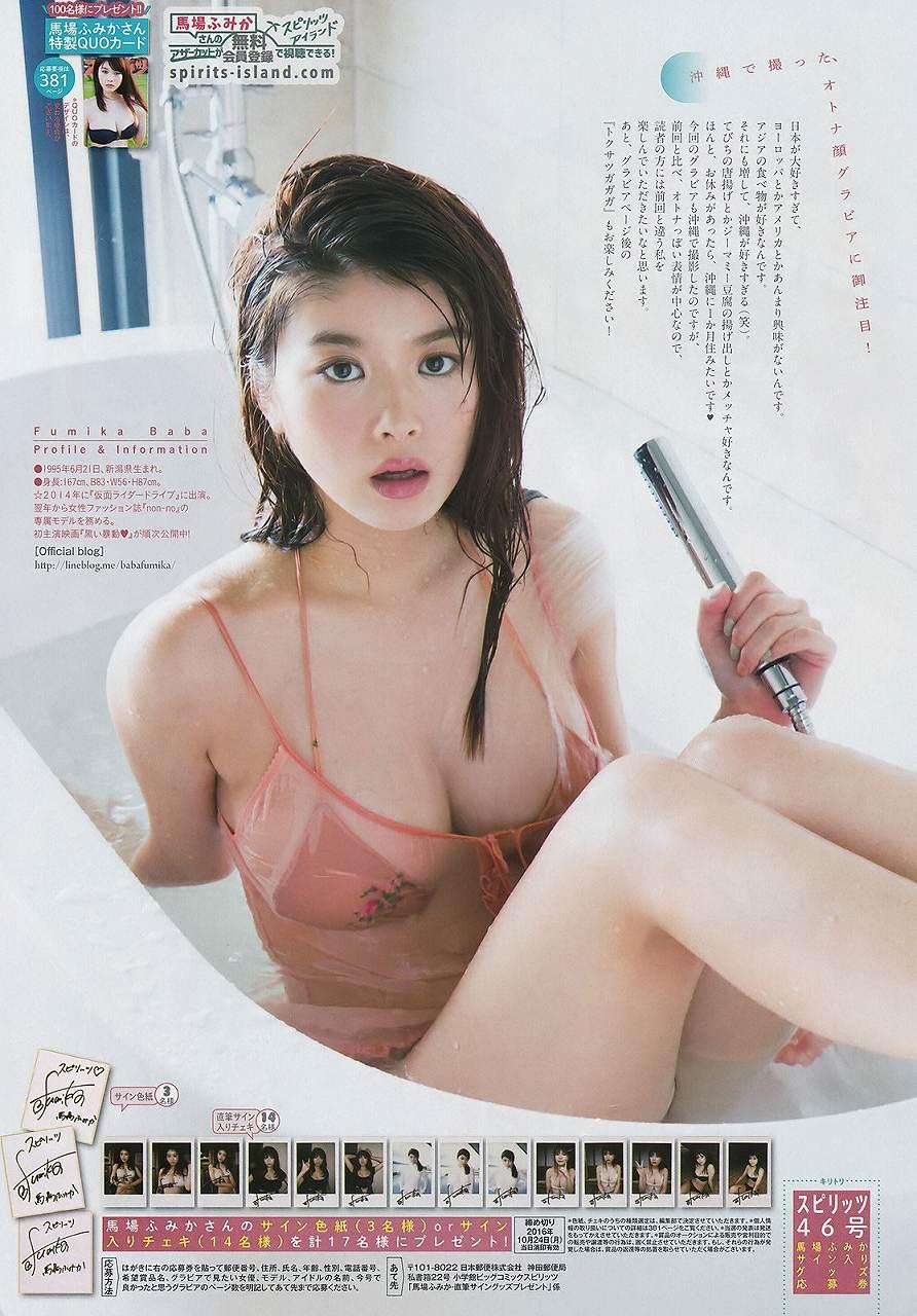 「週刊ビッグコミックスピリッツ 2016年 46号」馬場ふみかの水着グラビア