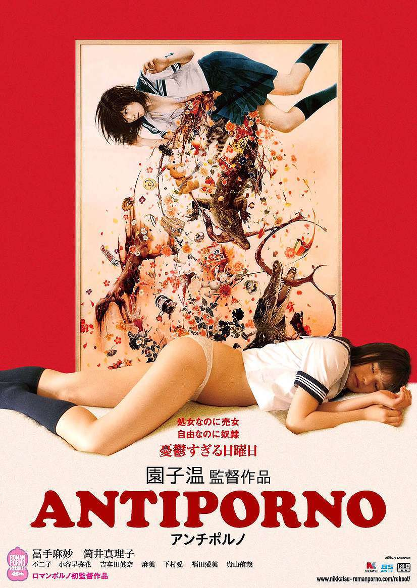 園子温監督の映画「ANTIPORNO」のポスター
