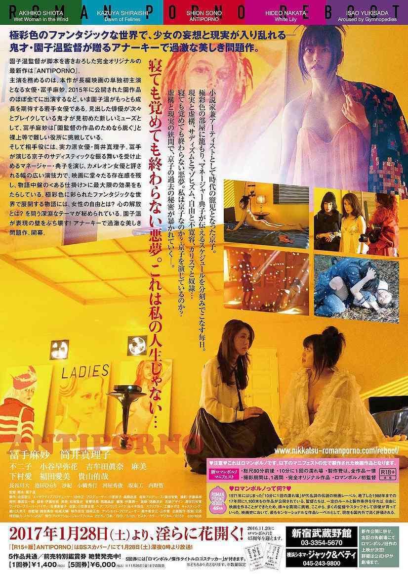 園子温監督の映画「ANTIPORNO」のポスター裏