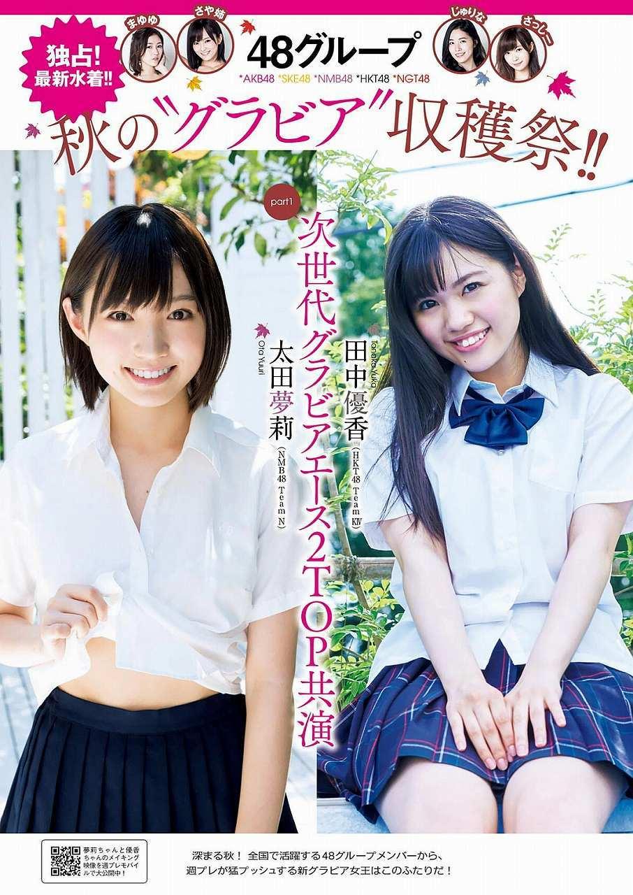 「週刊プレイボーイ 2016年 48号」太田夢莉と田中優香の制服グラビア