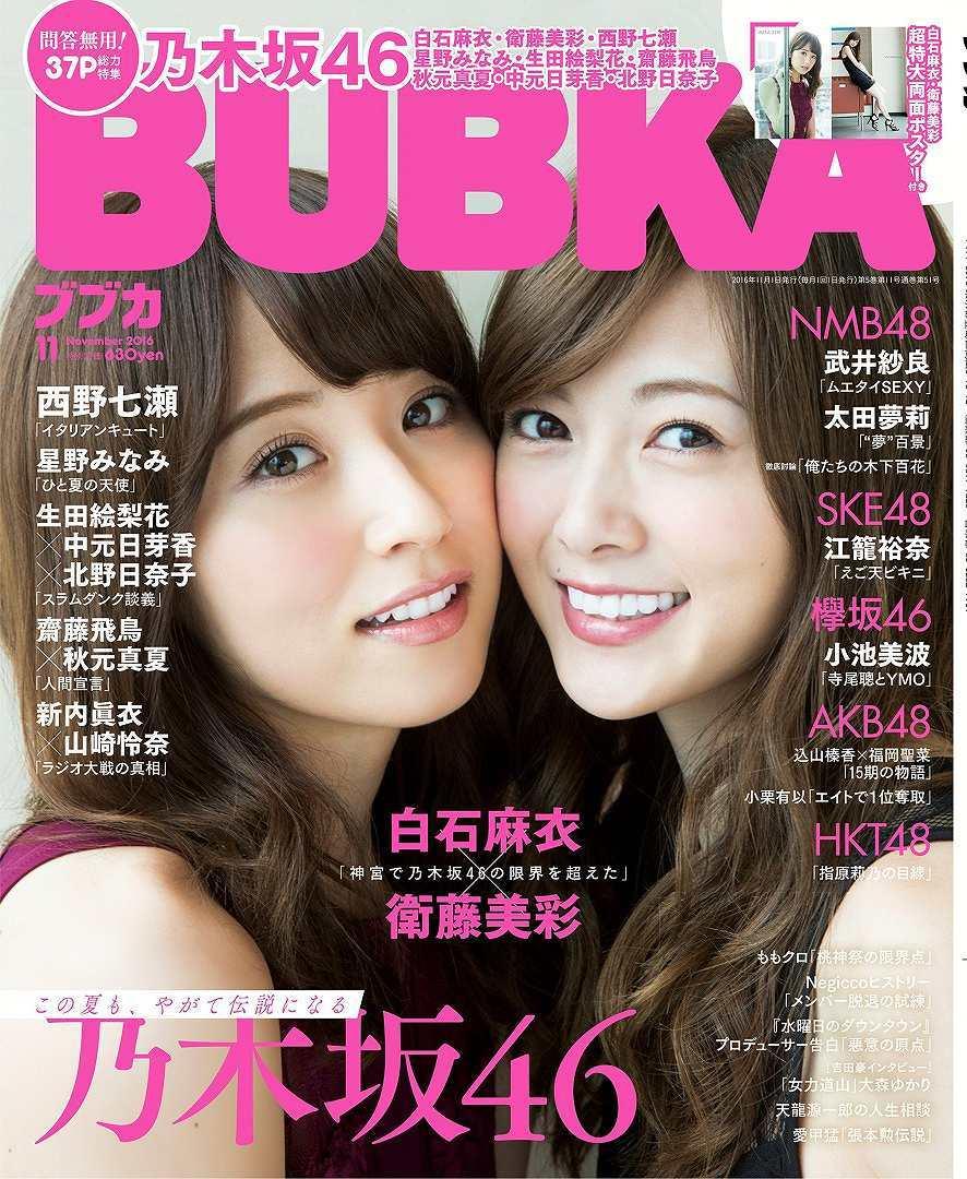 「BUBKA (ブブカ) 2016年11月号」表紙の衛藤美彩と白石麻衣