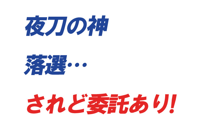 rakusen_itaku.jpg