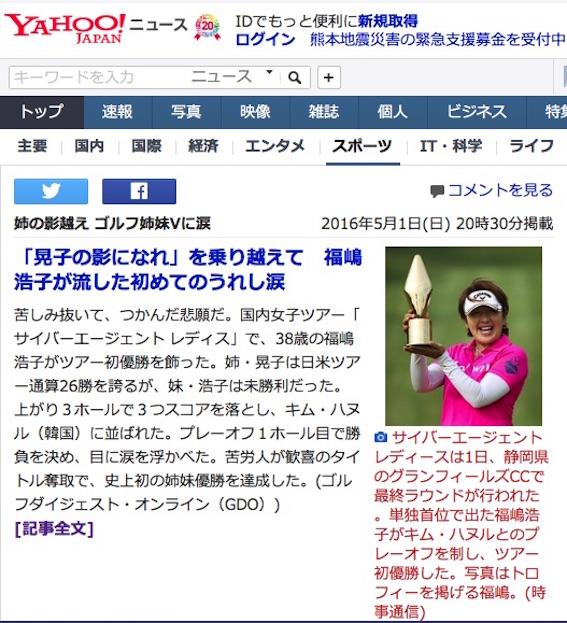 福島浩子優勝の記事
