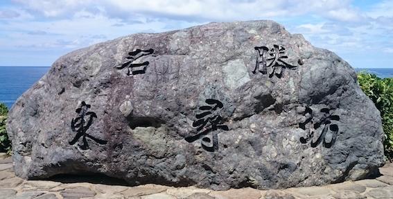 東尋坊石碑