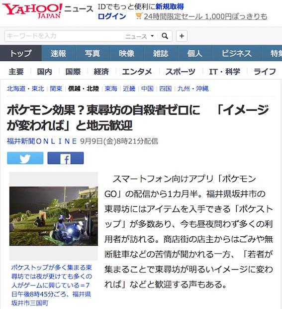 9:9 東尋坊ニュース