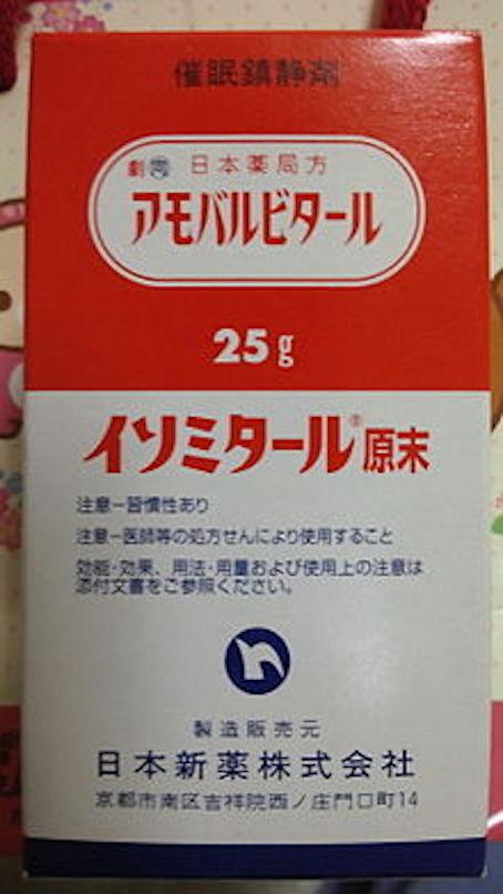 220px-イソミタール