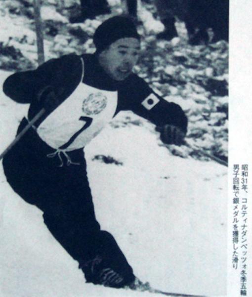猪谷 千春 コルチナダンベッツオ 1956