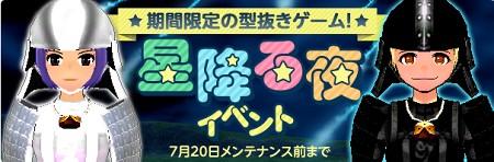 20160731_1_イベント