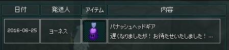 20160731_4_なんか来た