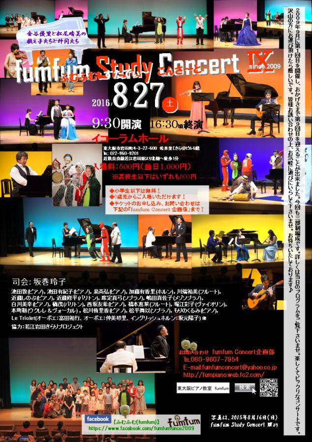fumfum Study Concert Ⅸ 表