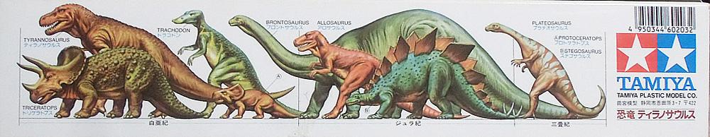 恐竜の仲間たち