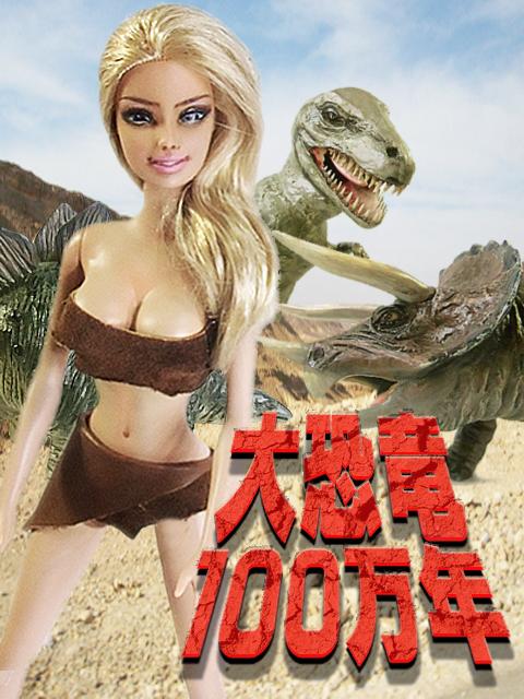 100万年ポスター