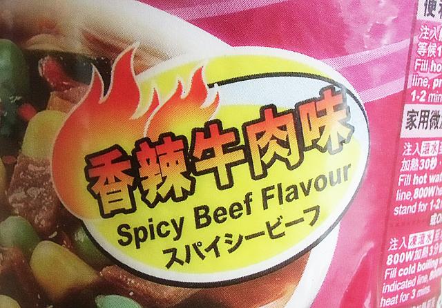 スパイシービーフ味