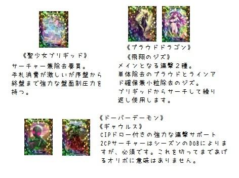 緑デッキ構成_ユニット