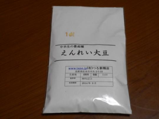 えんれい大豆の栽培 島根県益田市匹見町