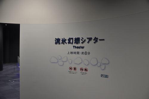 abashiri2806007_R.jpg
