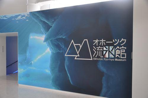 abashiri2806008_R.jpg