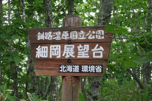 kushiro2806014_R.jpg