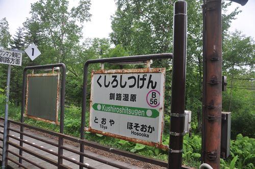 kushiro2806018_R.jpg