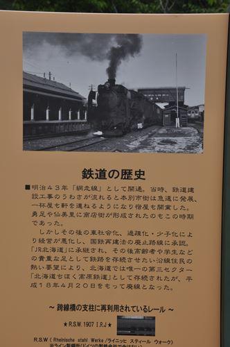 kushirohonbetu2806020_R.jpg