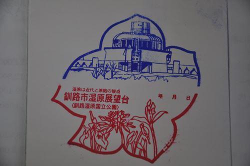 kushirohonbetu2806022_R.jpg
