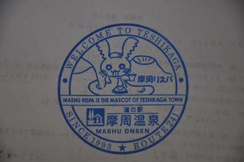 masyuonsen001_R.jpg