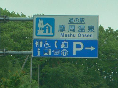 masyuonsen002_R.jpg