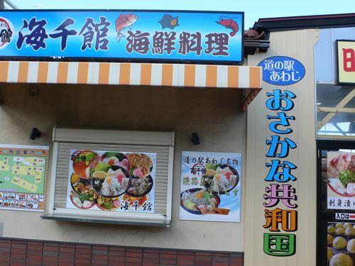 mitinoekiawaji008_R.jpg