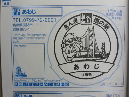mitinoekiawaji009_R.jpg