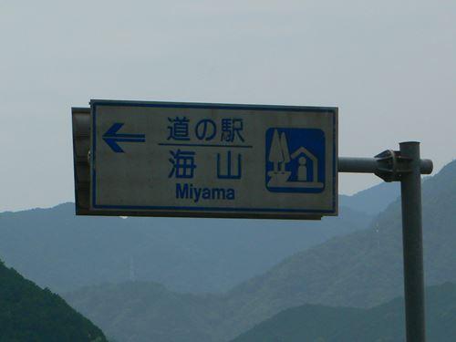 mitinoekimiyama001_R.jpg