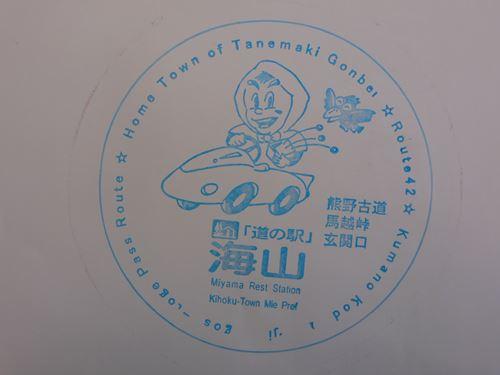 mitinoekimiyama010_R.jpg